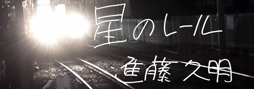 星のレール 進藤久明